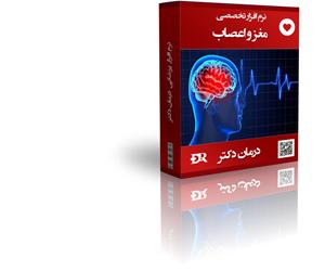 بهترین و سیع ترین نرم افزار درمان دکتر