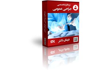 کاملترین نرم افزار جراحی عمومی را از درمان دکتر بخواهید