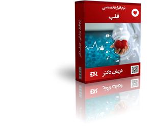 ساده ترین و جامع ترین نرم افزار قلب درمان دکتر