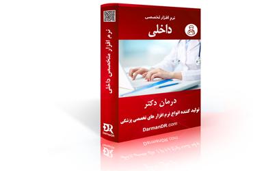 بهترین و کاملترین نرم افزار متخصص داخلی درمان دکتر