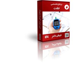 سریع ترین و ساده ترین نرم افزار دیابت درمان دکتر