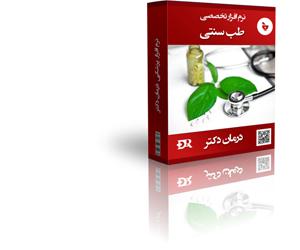 بهترین و کاملترین نرم افزار طب سنتی را از درماند کتر بخواهید