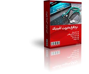 نرم افزار مدیریت کلینیک درمان دکتر