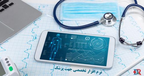 نرم افزار تخصصی برای پزشک