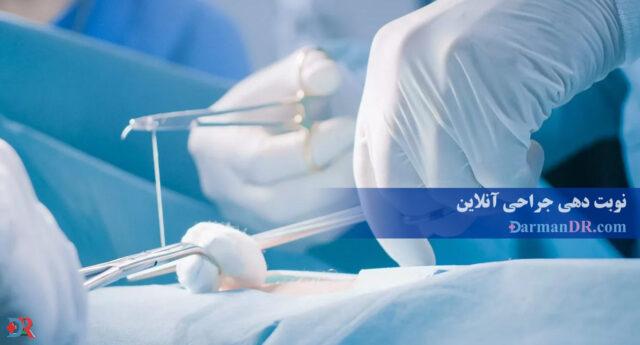 کاملترین کاتالوگ نرم افزار نوبت دهی جراحی انلاین درمان دکتر