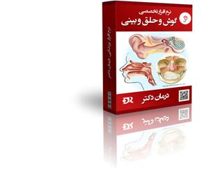بهترین نرم افزار گوش و حلق و بینی در درمان دکتر قرار دارد