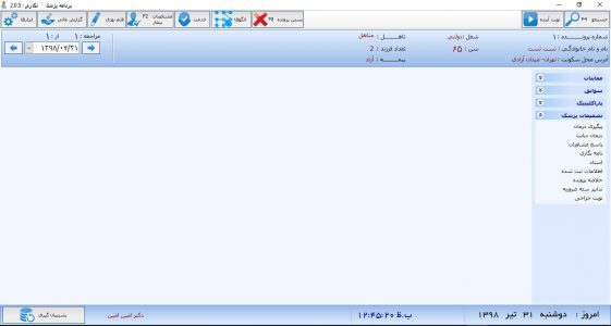 صفحه اصلی نرم افزار تخصصی درمان دکتر