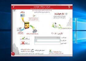 صفحه ورود نرم افزار تخصصی درمان دکتر